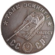 50 Rubles (Tank Destroyer OBJECT 261) – obverse