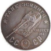 50 Rubles (Tank Destroyer OBJECT 261) – obverse