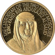 Medal - Fahd (FAO; gold) – obverse