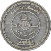 West End Watch Co. Medal (90th Anniversary - Kuwait 15th National Day) – obverse