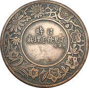 New years calendar medal – reverse