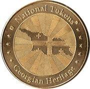 National Tokens Georgian Heritage - Tbilisi (Holy Trinity Cathedral Sameba) – reverse