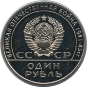 1 Ruble (20th Anniversary of Victory in the Great Patriotic War) – obverse
