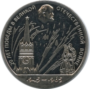 1 Ruble (20th Anniversary of Victory in the Great Patriotic War) – reverse