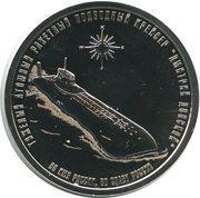 Imperial (Submarine Dmitriy Donskoi) – obverse