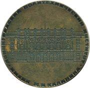 Medal - Leningrad Polytechnic Institute (75th anniversary) – reverse