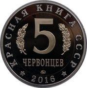 5 Chervontsev (Dzeren; Tombac center) – reverse