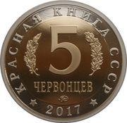 5 Chervontsev (Caracal) – reverse
