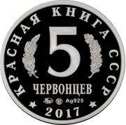 5 Chervontsev (Arctic char) – reverse