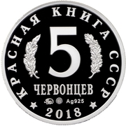 5 Chervontsev (Bactrian deer) – reverse