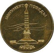 Medal - Minsk - Victory Monument (Belorussia) – obverse