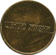 Medal - Nikolai Gastello (Belorussia) – reverse