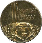 Medal - Minsk - Mound of Glory (Belorussia) – obverse
