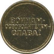 Medal - Minsk - Mound of Glory (Belorussia) – reverse