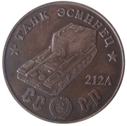 50 Rubles (Tank Destroyer 212A) – obverse