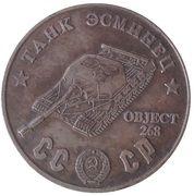 50 Rubles (Tank Destroyer OBJECT 268) – obverse
