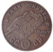 50 Rubles (Tank Destroyer OBJECT 704) – obverse