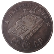 50 Rubles (Light Tank T-46) – obverse