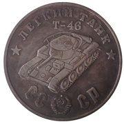 50 Rubles (Light Tank T-46) – obverse