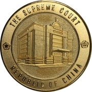 Medal - The Supreme Court – reverse