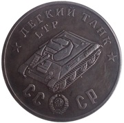 50 Rubles (Light Tank T-26) – obverse