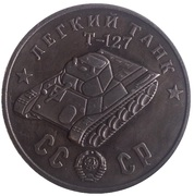 50 Rubles (Light Tank T-127) – obverse