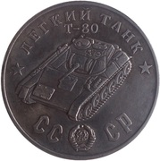 50 Rubles (Light Tank T-80) – obverse