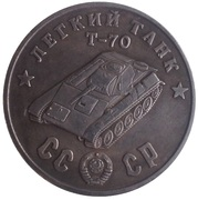 50 Rubles (Light Tank T-70) – obverse