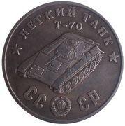 50 Rubles (Light Tank T-70) – obverse
