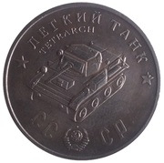 50 Rubles (Light Tank Tetrarch) – obverse