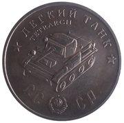 50 Rubles (Light Tank Tetrarch) – obverse