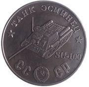 50 Rubles (Tank Destroyer SU-100) – obverse