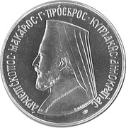 3 Pounds (Archbishop Makarios president of the republic of Cyprus) – obverse