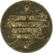 Medal - Lenmyasoprom (Leningrad) – reverse