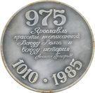Medal - Yaroslavl (975th Anniversary) – reverse