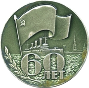 Medal - Leningrad Kirov Plant (60th Anniversary of the October Revolution) – obverse
