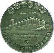 Medal - Leningrad Kirov Plant (60th Anniversary of the October Revolution) – reverse