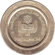 Token - In Memory of Visiting the Exhibition Rovenshina'84 (Ukraine) – obverse
