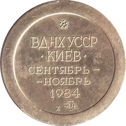 Token - In Memory of Visiting the Exhibition Rovenshina'84 (Ukraine) – reverse
