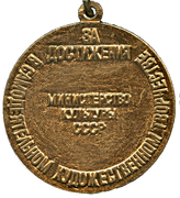 Medal - For achievements in amateur art – reverse