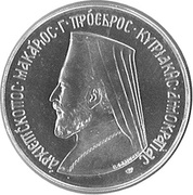12 Pounds (Archbishop Makarios president of the republic of Cyprus) – obverse