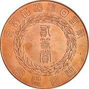 Prize Medal - Sake brewers association – reverse