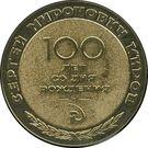 Medal - Sergey Kirov (100th Anniversary) – reverse