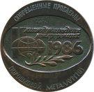 Medal - International Conference Modern Problems of Powder Metallurgy (Kiev; Ukraine) – reverse