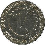 Medal - Leningrad Kirov Plant (100000th tractor Kirovets) – reverse