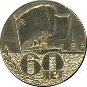 Medal - Leningrad Kirov Plant (60th Anniversary of Socialist October Revolution) – obverse
