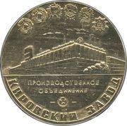 Medal - Leningrad Kirov Plant (60th Anniversary of Socialist October Revolution) – reverse