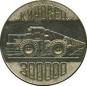 Medal - Leningrad Kirov Plant (300000th tractor Kirovets) – obverse