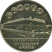 Medal - Leningrad Kirov Plant (300000th tractor Kirovets) – reverse