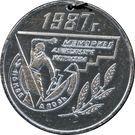 Medal - Alexander Matrosov Memorial (Pskov) – obverse